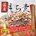 国産 もち麦 1kg もちむぎ ごはん 大麦 押麦 押し麦 ...