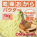 スーパーセール 【DM便送料無料】国産 ドライおからパウダー...