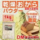 【DM便送料無料】国産 ドライおからパウダー 1kg おからパウダー 乾燥おからパウダー 粉末