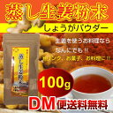 【DM便送料無料】蒸し生姜粉末 100g...