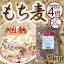 【予約販売3/3〜出荷】国産 もち麦 1kg ベストアメニティ こだわりもん工房 もちむぎ ごはん 大麦 押麦 押し麦 米 穀物 食物繊維 もち麦ごはん