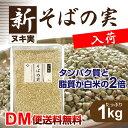 【DM便送料無料】新そばの実 1kg ヌキ実 そばのムキ実 スーパーフード 蕎麦 soba そば