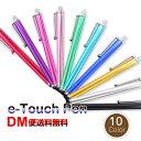 【DM便送料無料】タッチペン kobo touch iPad...