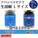 【送料無料】アパッペマヤジフ 生胡椒 L 80g 1個 選べる salty pepper raw break pepp