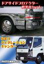 メッキ ドアサイドプロテクター三菱ジェネレーションキャンター/ブルーテックキャンター標準車