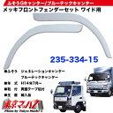 メッキ フロントフェンダーセット三菱ジェネレーションキャンター/ブルーテックキャンターワイド車