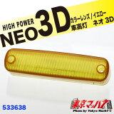 車高灯 NEO 3D 補修レンズイエロー【05P03Dec16】