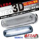 LED4車高灯 NEO 3D 24Vクリアーレンズ/ホワイト【05P03Dec16】