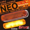 LED4車高灯 NEO 24V アンバーレンズ/アンバー