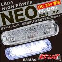 LED4車高灯 NEO 24V クリアーレンズ/ホワイト