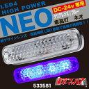 LED4車高灯 NEO 24V クリアーレンズ/ブルー【05P03Dec16】