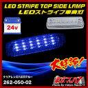 ストライプ LED6車高灯クリアレンズ/LEDブルー 24v