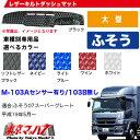 レザーキルト ダッシュマット三菱07スーパーグレート(平成19年5月〜)
