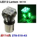 LED12 Lantemバルブ24vグリーン