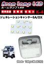 ルームランプ LEDユニットジェネレーションキャンターSA/DX 24V【RCP】【02P31Aug14】