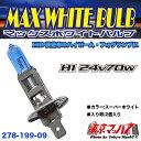 H1 ハロゲンバルブ 24v70w スーパーホワイト【05P03Dec16】
