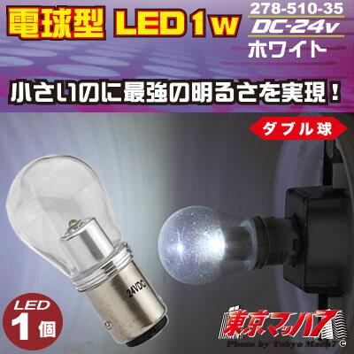 『楽天イーグルス感謝祭』電球型LED 1W 5700K ホワイト24vダブル球1個入り