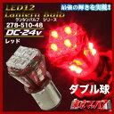 LED12 Lantenダブル球 1個入り24vレッド