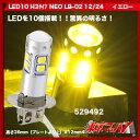 LED10 H3タイプNEO イエロー 1個入12v/24v