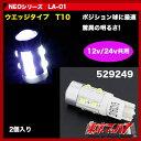NEOシリーズ LED9 T10ウェッジバルブ2個入ホワイト 12v/24v共用