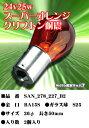 24v25w スーパーアンバー クリプトン耐震球  2個セット