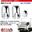 メッキミラーカバー 電動リモコンミラー車日野デュトロ/トヨタダイナ【05P03Dec16】
