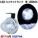 LED ミニサイドマーカーランプ 零 ホワイト