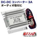 DC/DCコンバーター 3Aデコデコ 24V→12V