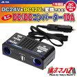 DC/DCコンバーター 10Aデコデコ 24V→12V