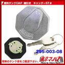 燃料タンクCAP 【鍵付き】キャンター用