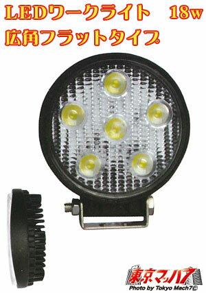 LED6ワーキングライト18w広角タイプの紹介画像2