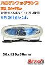 ハロゲンフォグランプクリアレンズ/スーパーホワイト球 H3/24v70w1個