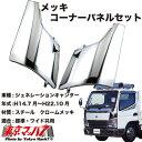 メッキ コーナーパネルセット三菱ジェネレーションキャンター【05P03Dec16】
