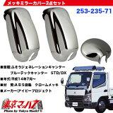 メッキミラーカバー セット三菱ジェネレーション・ブルーテックキャンター DX/STD車【RCP】