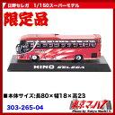 京商 日野セレガ 1/150スーパーモデル日野限定販売