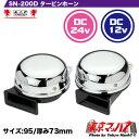 【電子ホーン】SN-200D タービンホーン120dBクロームメッキ24v