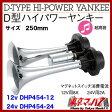 ニッケンD型ハイパワーヤンキーDC-12v【05P27May16】