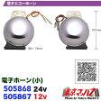 【電子ホーン】電子エコーホーンクロームメッキ【05P27May16】