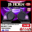 【電子ホーン】JB-701 JBホーン116d24v
