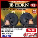 【電子ホーン】JB-700 JBホーン115d24v