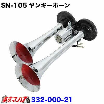 SN-105 ヤンキーホーン24v