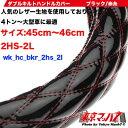 ハンドルカバー 【2HS-2L】ダブルキルト ブラック/赤糸【ct582】【ct583】