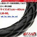 ハンドルカバー 【LM-ML】ダブルキルト ブラック/シルバー糸【ct584】【ct585】