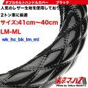 ハンドルカバー 【LM-ML】ダブルキルト ブラック【ct584】【ct585】
