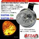 LED3 ミニサイドマーカーランプ NEO 12v アンバー