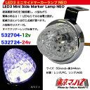 LED3 ミニサイドマーカーランプ NEO 12v ホワイト【05P03Dec16】