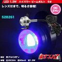 LED1 ハイパワービームボルトDC24v ブルー