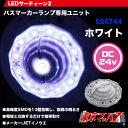 LEDバスマーカーユニット【LEDサーティーン2】ホワイト DC-24v