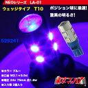 NEOシリーズ LED10 T10ウェッジバルブ2個入ブルー 24v【05P03Dec16】