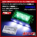 LED6 2WAYフラットマーカーランプNEO 24V グリーン【05P03Dec16】